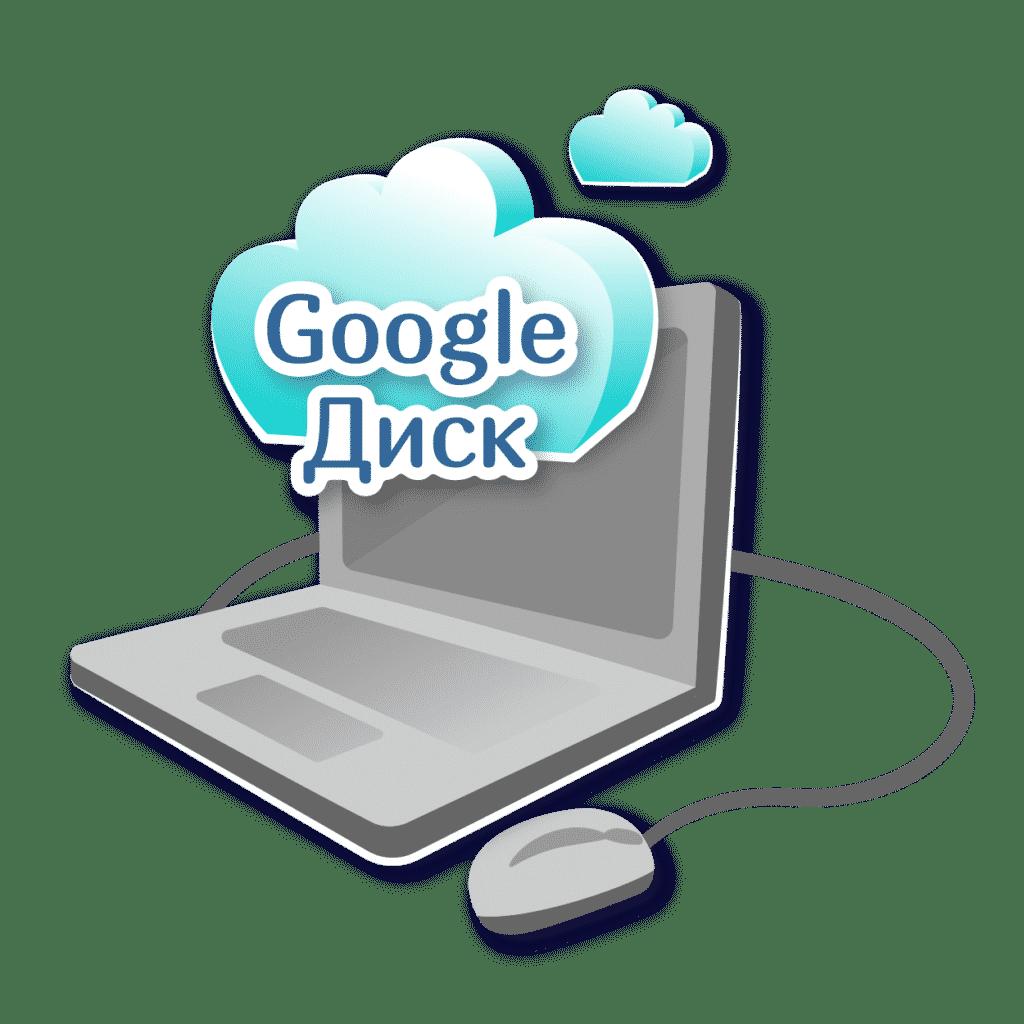 """Иллюстрация статьи """"Плюсы и минусы Google Drive"""""""