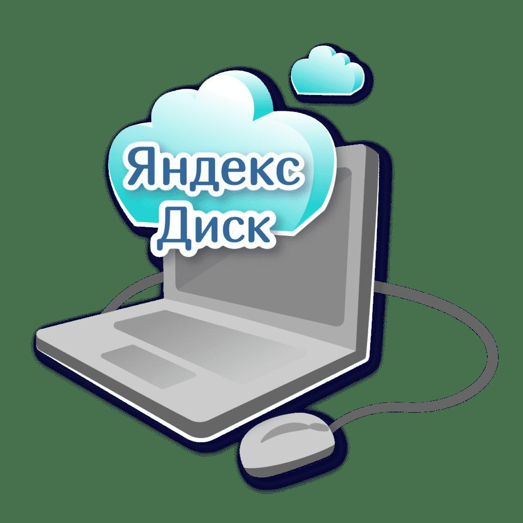 """Иллюстрация статьи """"Плюсы и минусы Яндекс.Диск"""""""