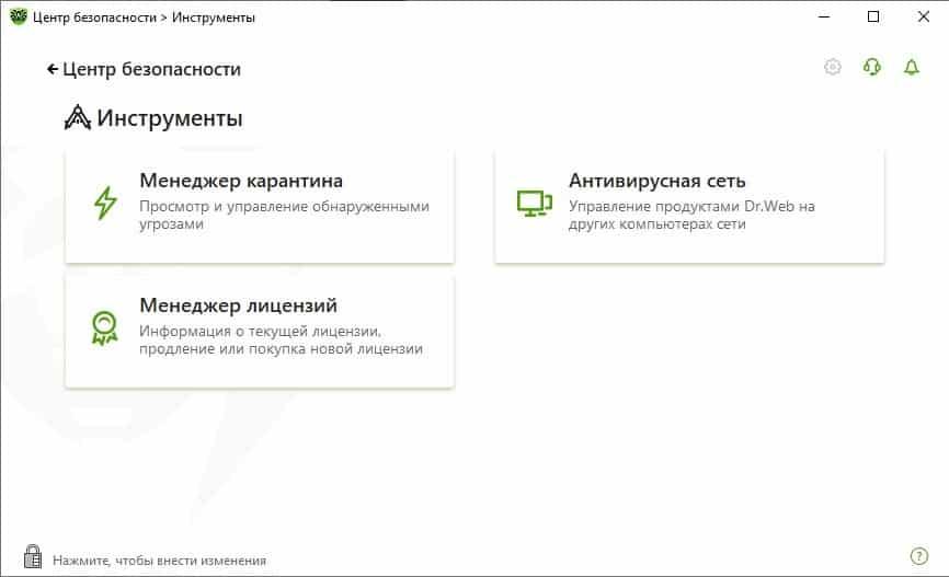 Плюсы и минусы Dr.Web: инструменты
