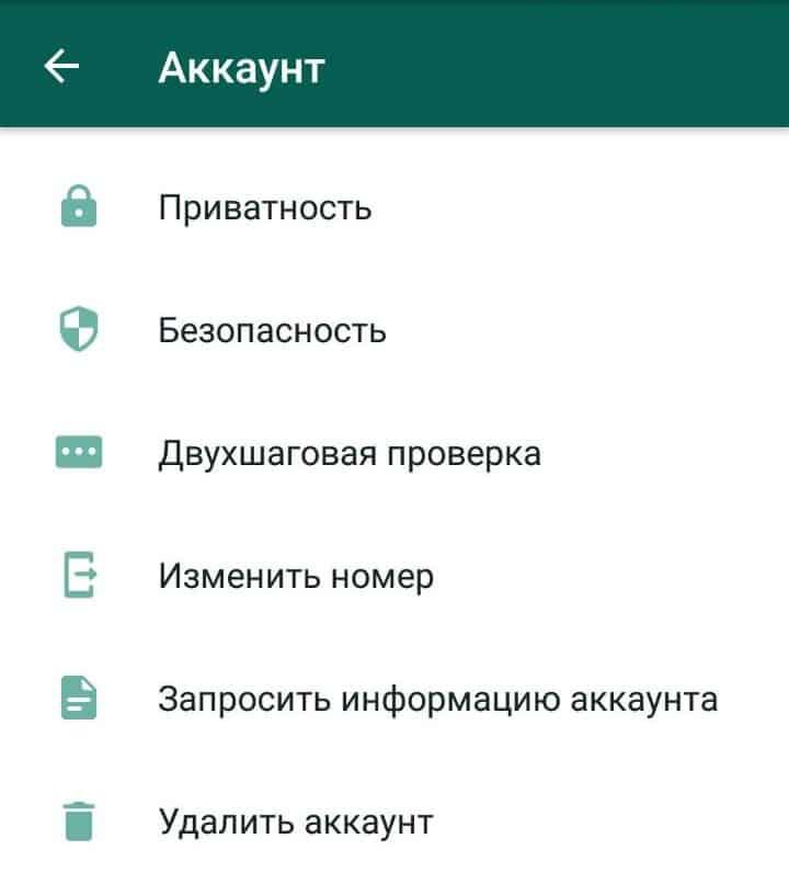 Плюсы и минусы Whatsapp: настройки безопасности