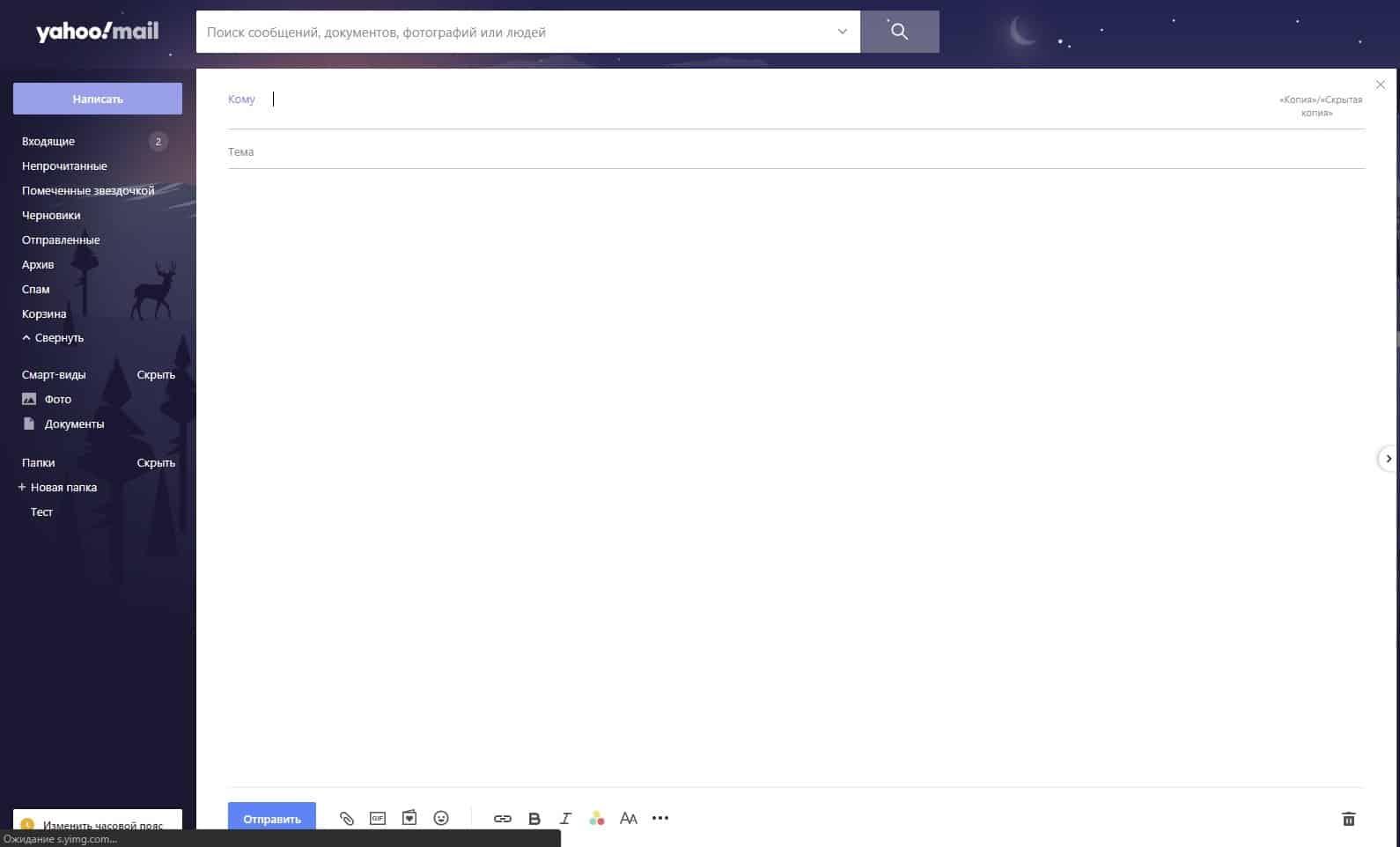 Плюсы и минусы Yahoo! Mail: отправка письма