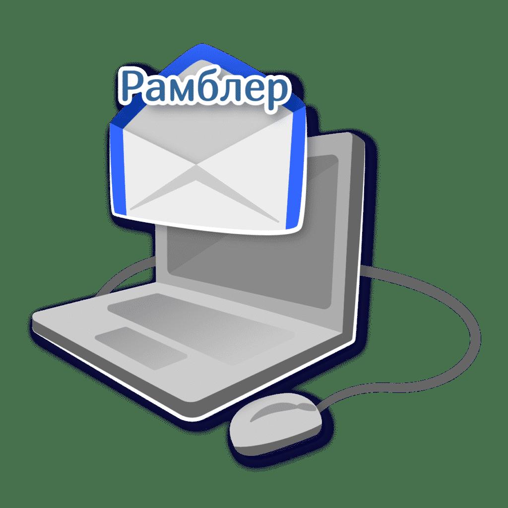 """Иллюстрация статьи """"Плюсы и минусы Рамблер/почты"""""""