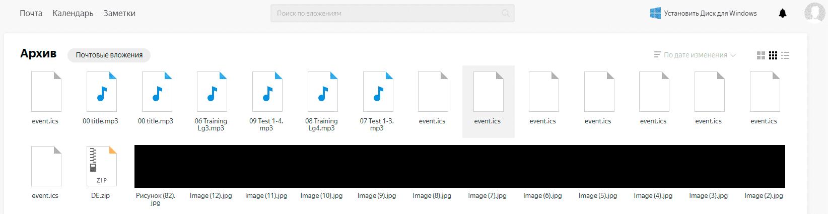 Плюсы и минусы Яндекс.Диск: содержимое электронной почты