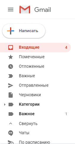 Плюсы и минусы Gmail: функционал