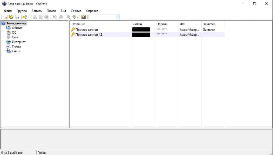 Плюсы и минусы KeePass (Кипас): список папок