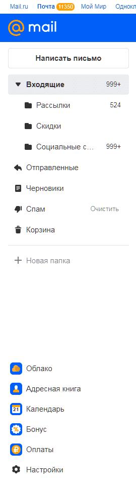 Плюсы и минусы Mail.ru: список папок по умолчанию