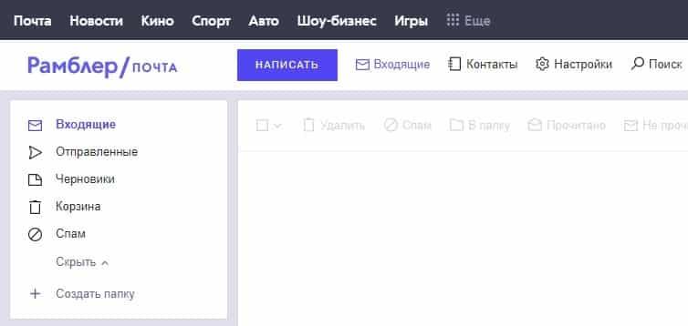 Плюсы и минусы Рамблер: список папок электронной почты
