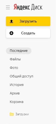 Плюсы и минусы Яндекс.Диск: список папок по умолчанию