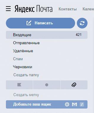 Плюсы и минусы Яндекс.Почты: папки по умолчанию
