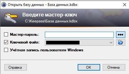 Плюсы и минусы KeePass (Кипас): способы авторизации