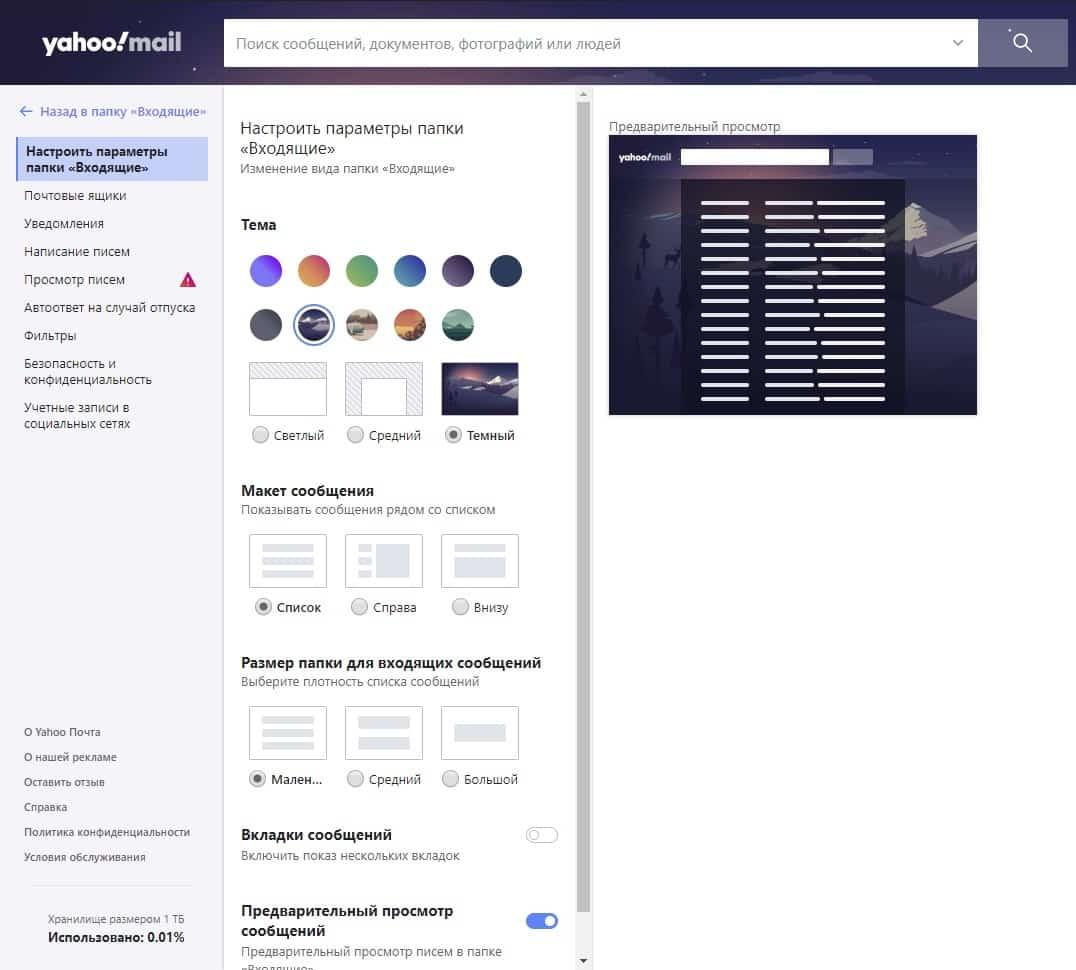 Плюсы и минусы Yahoo! Mail: выбор фона