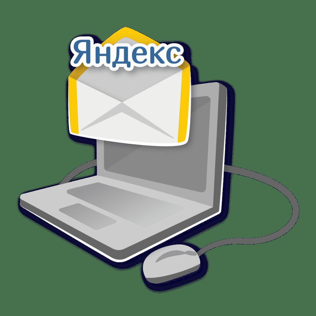 """Иллюстрация статьи """"Плюсы и минусы Яндекс.Почты"""""""