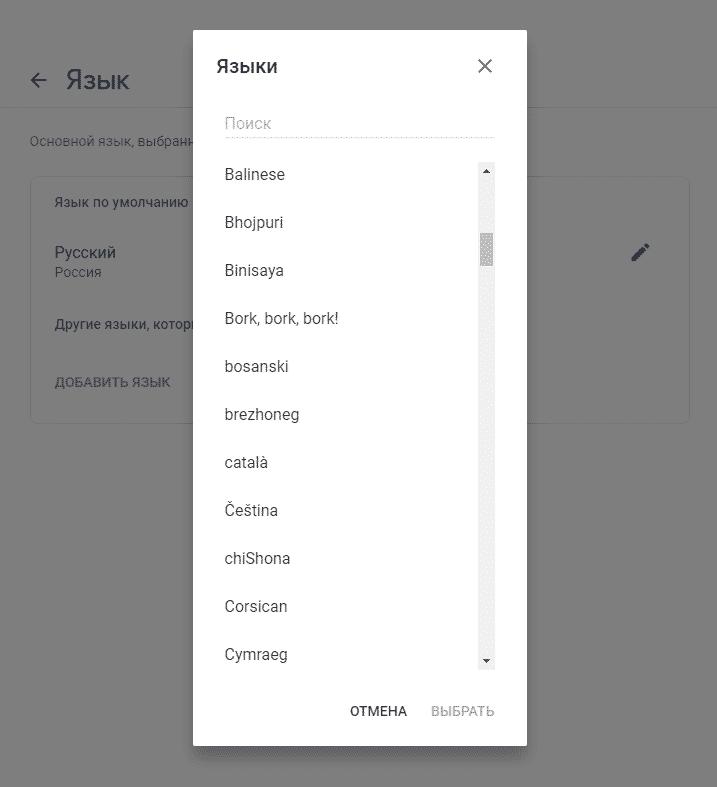 Плюсы и минусы Google Drive: языковые настройки