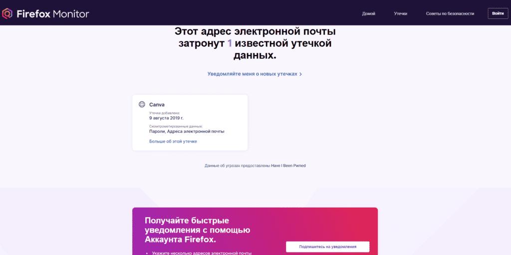 Безопасная почта: Firefox-monitor-произошла-утечка