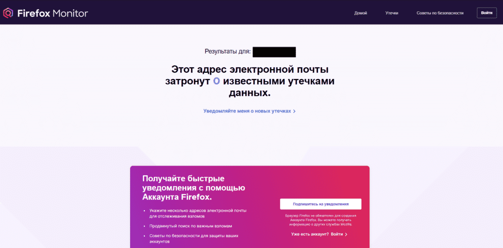 Безопасная почта: Firefox-monitor-утечек-нет