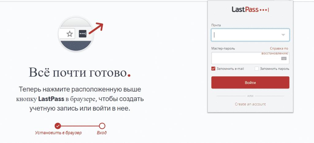 Как пользоваться менеджером паролей: сайт сервиса