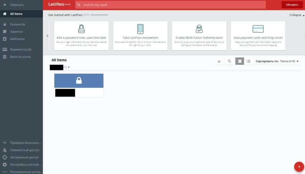 Как пользоваться менеджером паролей - запуск