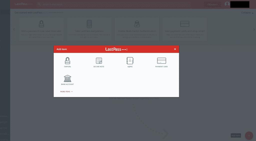 Как пользоваться менеджером паролей: добавить категорию