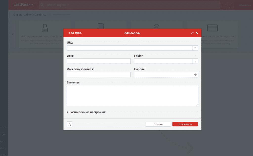Как пользоваться менеджером паролей: добавить пароль