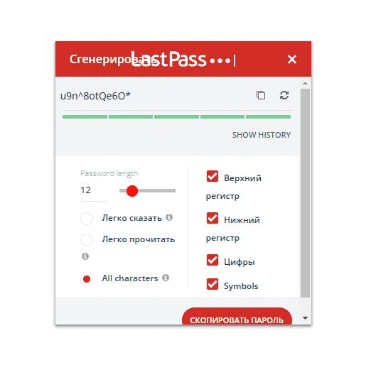Как пользоваться менеджером паролей: настройка пароля