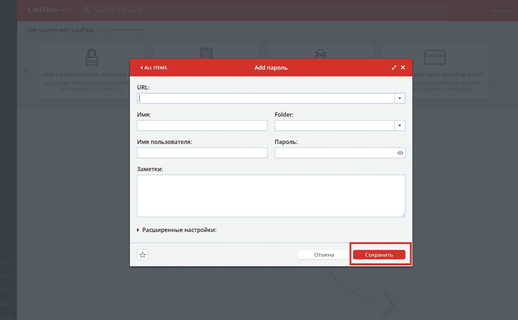 Как пользоваться менеджером паролей: сохранить пароль