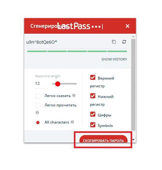 Как пользоваться менеджером паролей: сохранение сгенерированного пароля