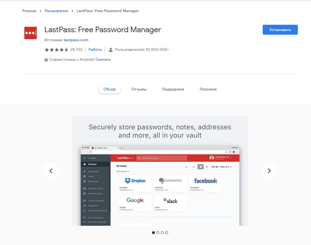 Как пользоваться менеджером паролей: установка-расширения-для-браузера