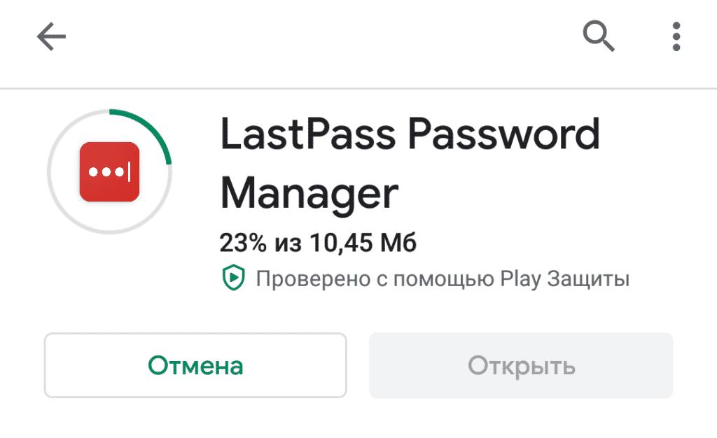 Как пользоваться менеджером паролей: открыть приложение