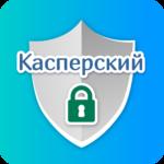 Скачать менеджер паролей Касперского