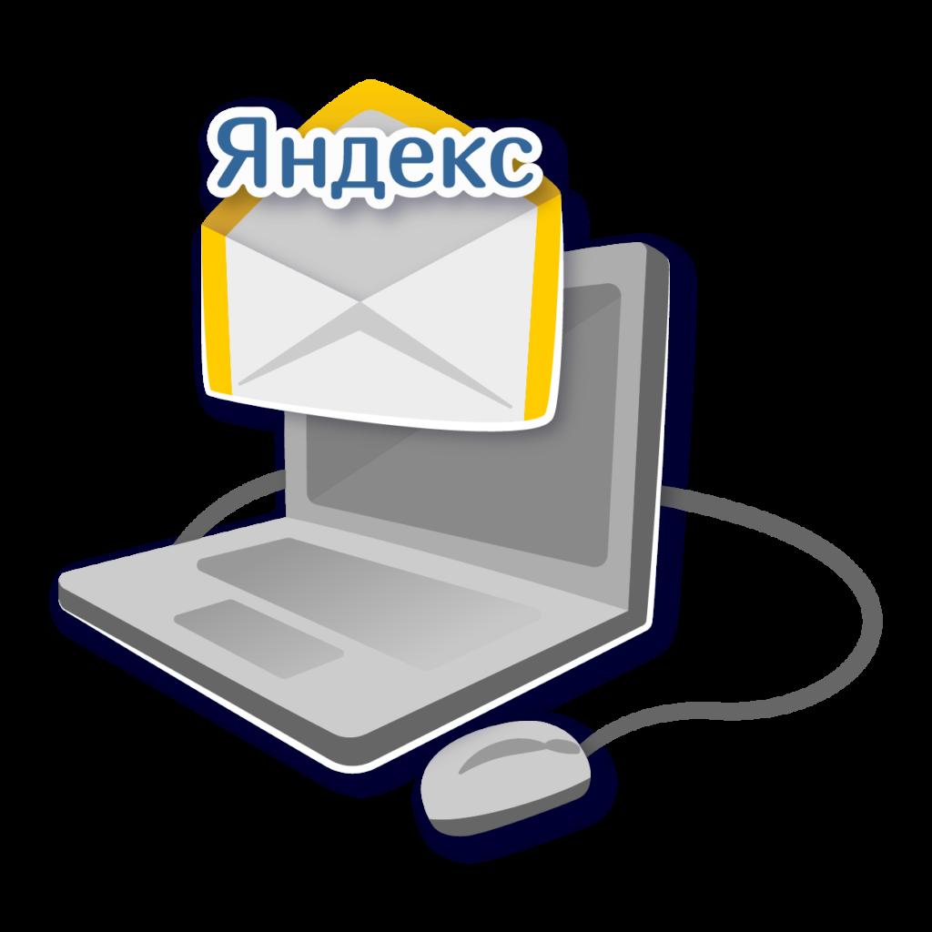 """Иллюстрация статьи """"Сбои в работе Яндекс почты отметило более тысячи пользователей"""""""