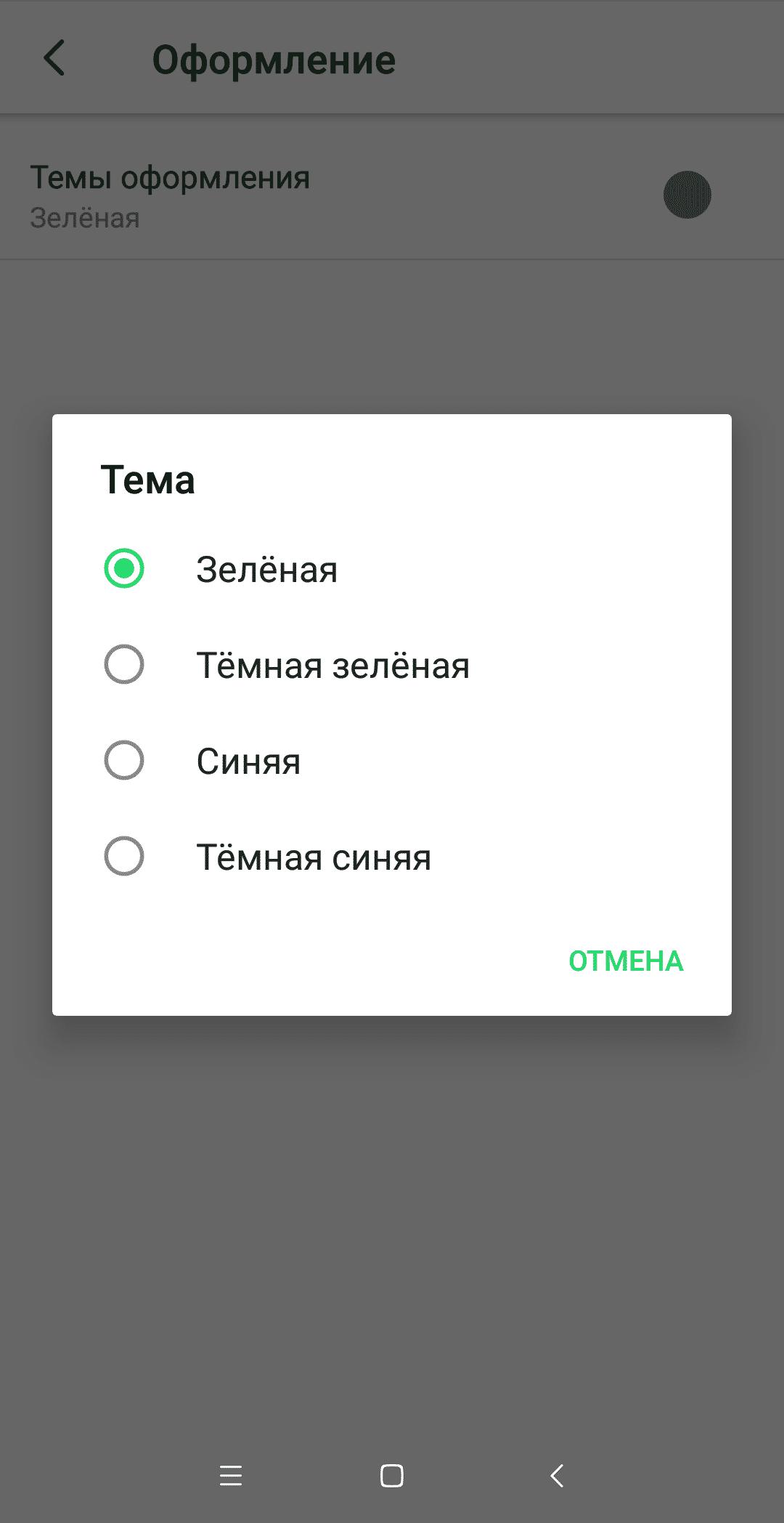 Выбор темы в ICQ