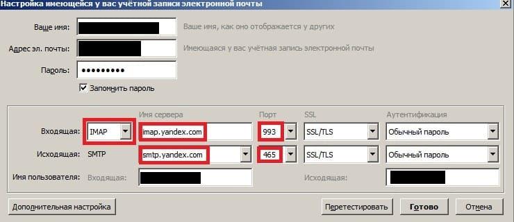 Как настроить почтовый клиент - настройка данных вручную