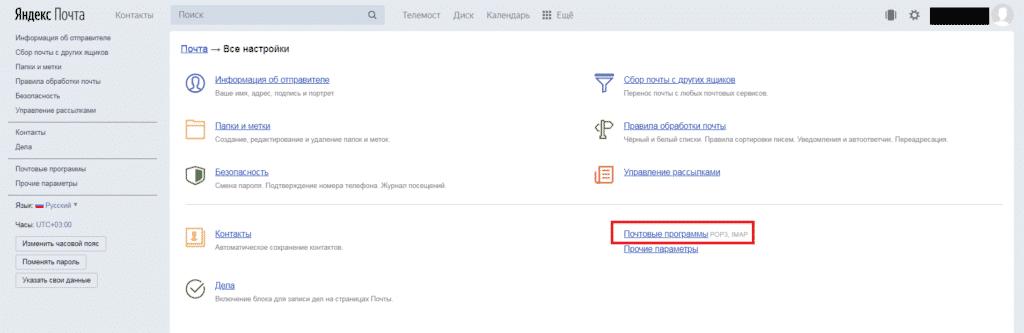 Как настроить почтовый клиент - почтовые программы