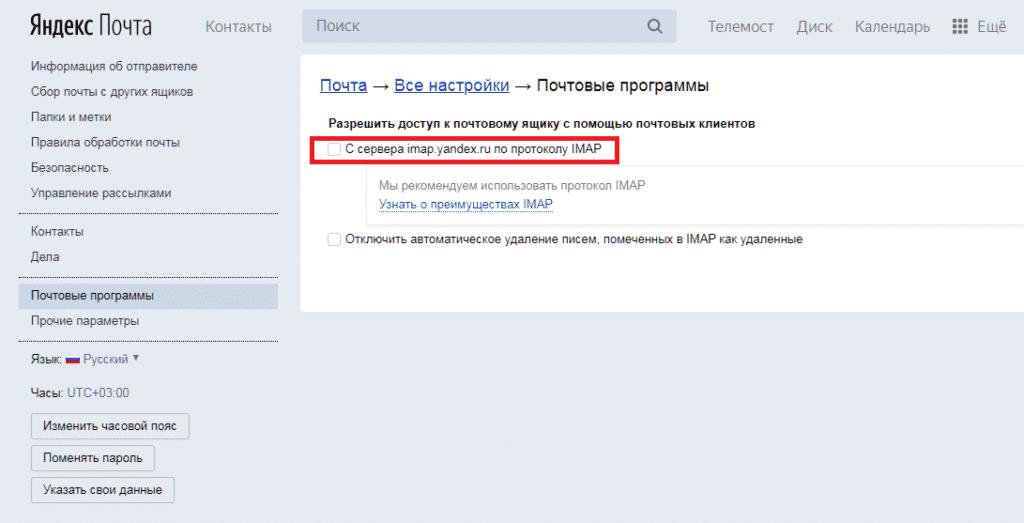 Как настроить почтовый клиент - с сервера по протоколу IMAP