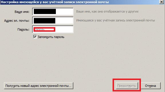 Как настроить почтовый клиент - ввод данных имеющейся учётной записи