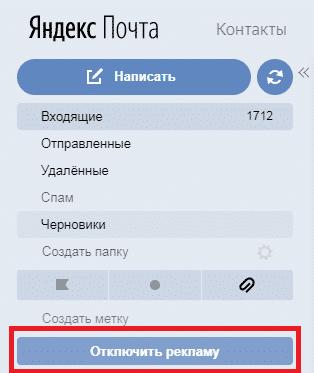 Как убрать рекламу в Яндекс Почте - кнопка