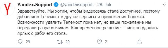 Ответ службы поддержки Яндекса о том, как удалить Телемост